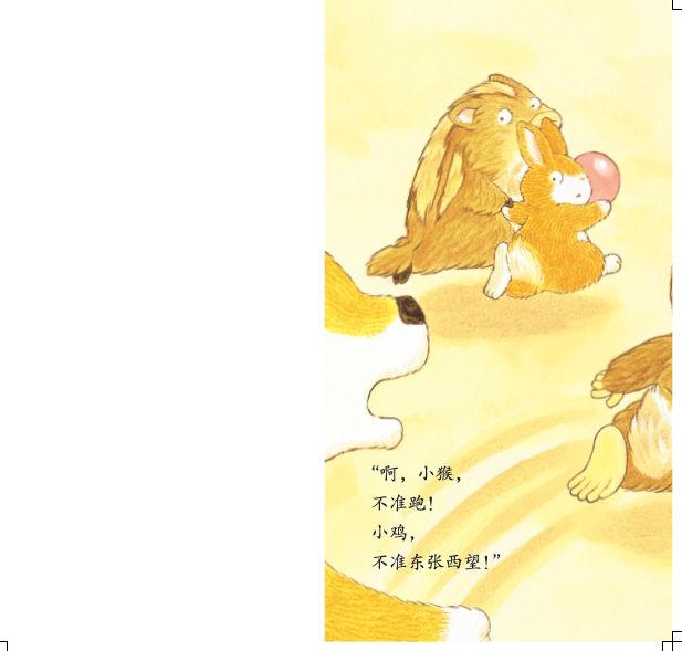 《十二生肖幼儿成长绘本:小狗:我是好孩子》(