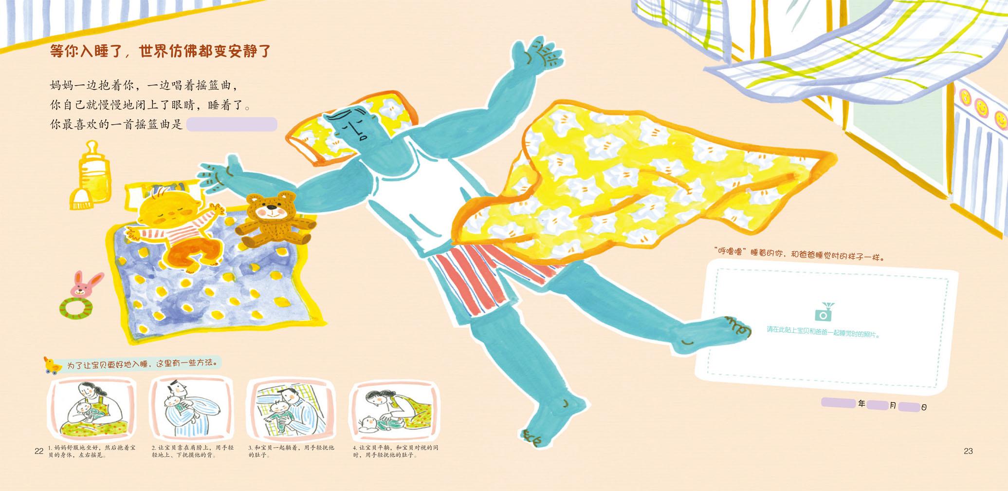 【正版】韩国手绘宝宝成长记录册(0—1岁)赠送精美澳贝玩具斑马摇.