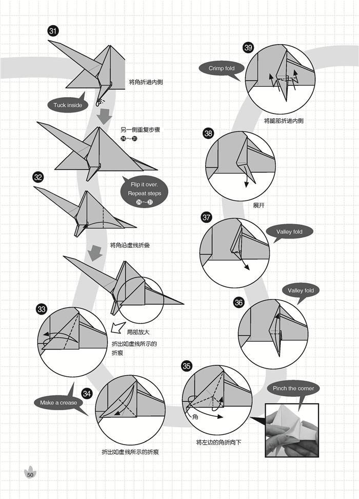 纸从中国传往日本后,逐渐被折成一定的形状在节日庆典的时候用。后来,日本掌握了独特的造纸术,产生了和纸。进入江户时代(16031867年)以后,日本形成了现代意义上的折纸,武士和折纸鹤便是当时的作品。   另一方面,以西班牙为中心,欧洲也形成了自己独特的折纸技艺。进入明治时代(18681912年)以后,欧洲的折纸技术传到日本,和日本固有的折纸技术互相融合。据说,日本折纸中的帆船、勋章等是从德国传来的。后来,折纸被纳入日本的教育体系中,加快了其发展。进入昭和时代(19261989年), 日本折纸成为一种专