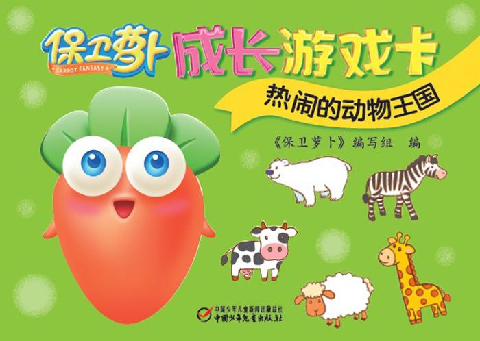 并结合保卫萝卜游戏中可爱的萝卜形象