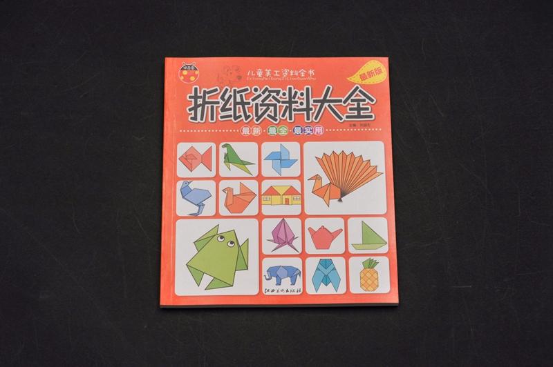 折纸符号折叠图解几何图形