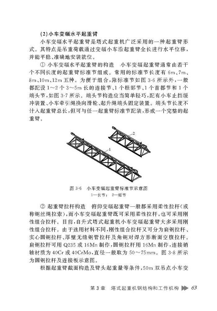 《塔吊司机培训教程》李波