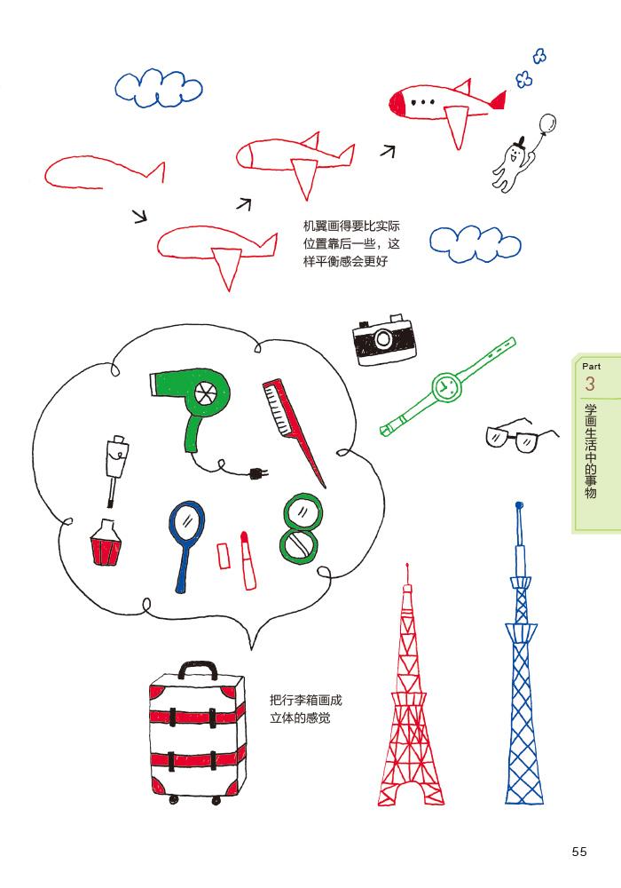 4色圆珠笔画出可爱插画(可爱插画