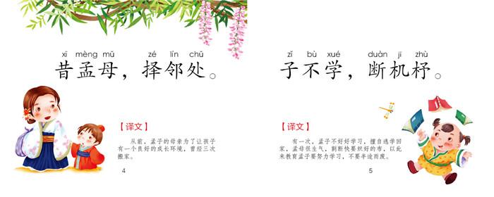 小宝贝快乐学习卡:三字经
