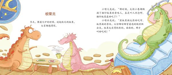 小枕头睡前故事 全5册