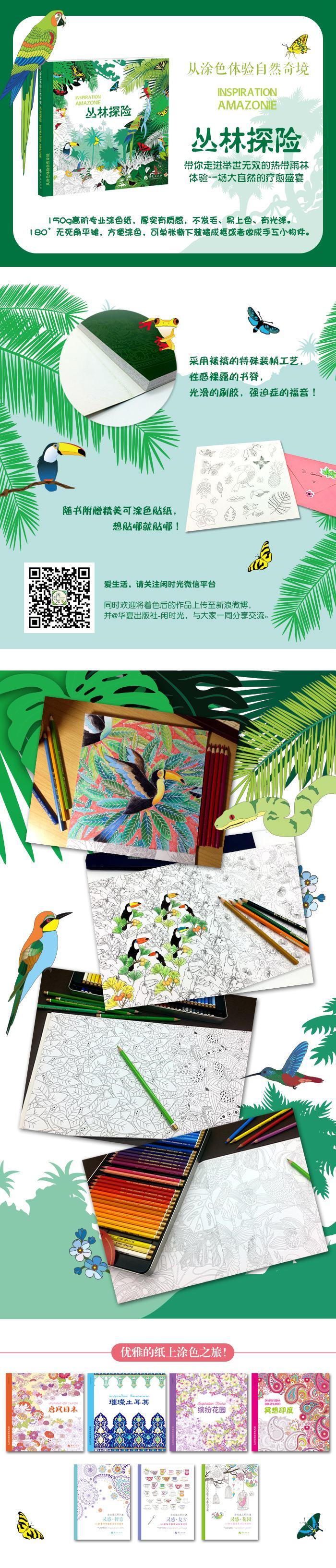 《从涂色体验自然奇境:丛林探险》(伊莎贝尔热志.)