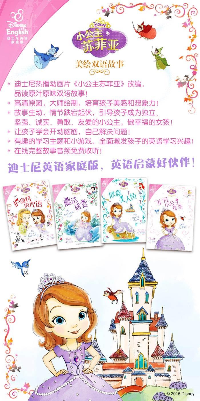 小公主苏菲亚美绘双语故事 菲 凡小公主传奇