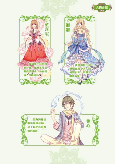 《中国卡通》漫画书——梦的花粉郸1漫画版