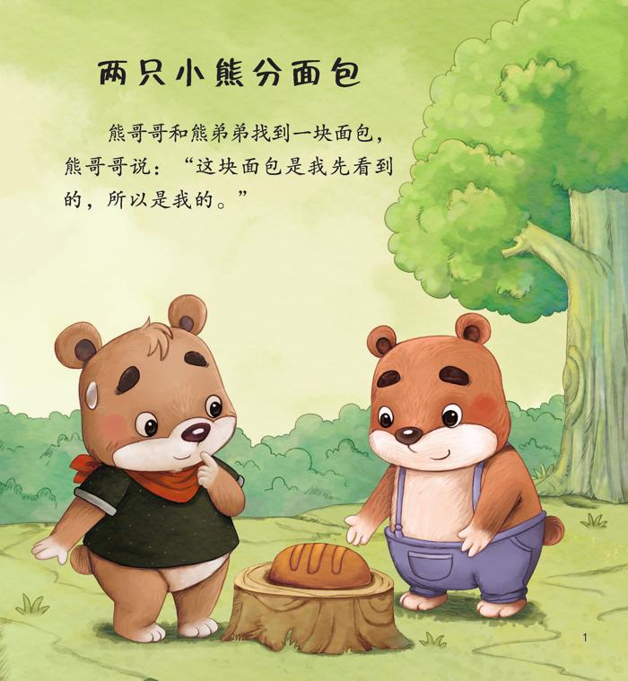 小宝贝品格培养绘本·两只小熊分面包