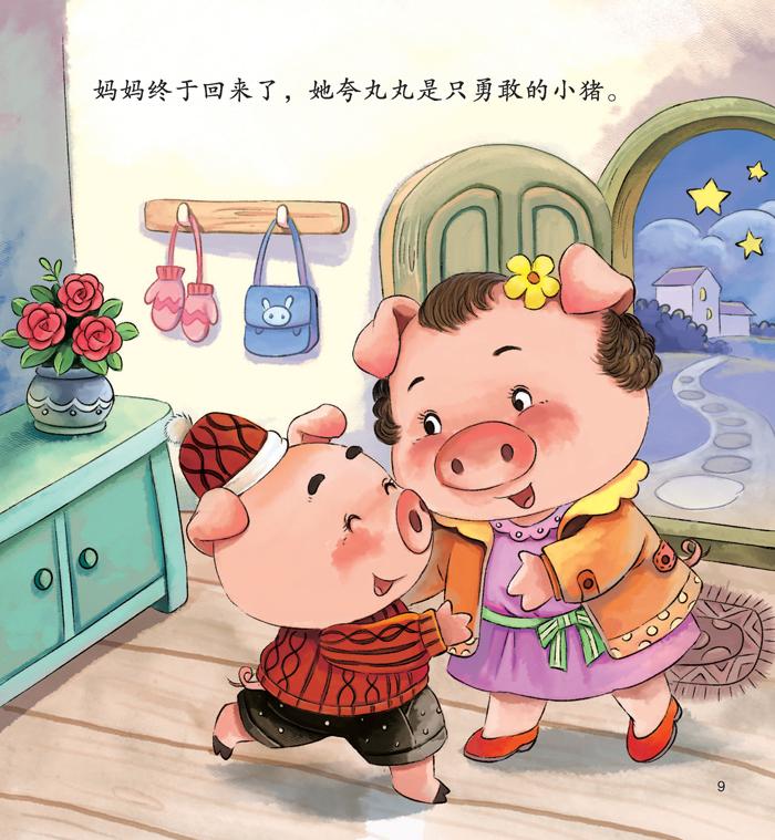 小宝贝品格培养绘本不怕黑的小猪丸丸