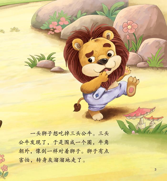 《小宝贝品格培养绘本·三头牛和狮子》(卫英霞.)