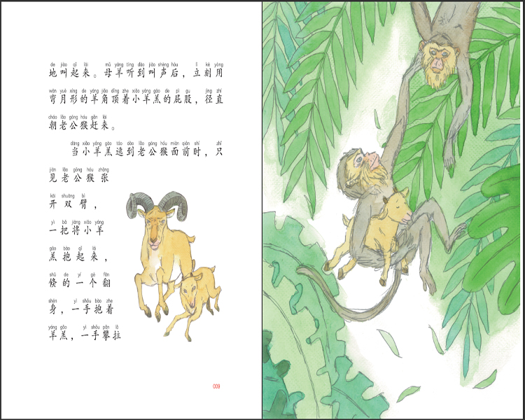 既介绍了有趣的动物知识,又在此基础上进行了唯美的艺术创造,故事可读