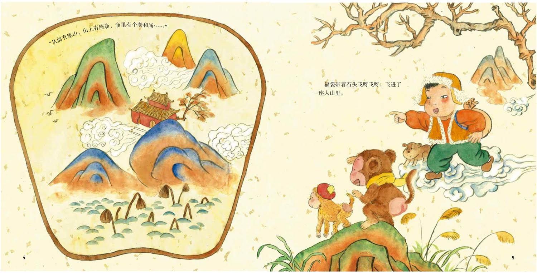 中国记忆:汉字之美 会意字一 小和尚的武功秘笈