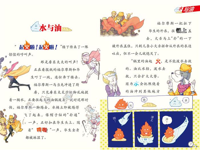 漫画作品有改编自日本著名动画的《数码宝贝》