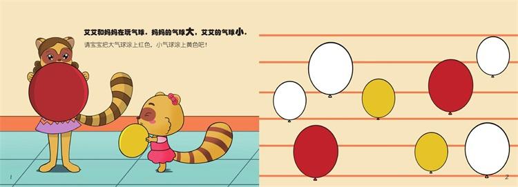 另外,再配以可爱的小主人公,简单的场景和故事,孩子的认知形式就更加
