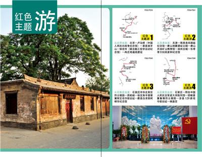 8  周末亲子游1 北京市内:北京动物园—北京海洋馆—国家图书馆