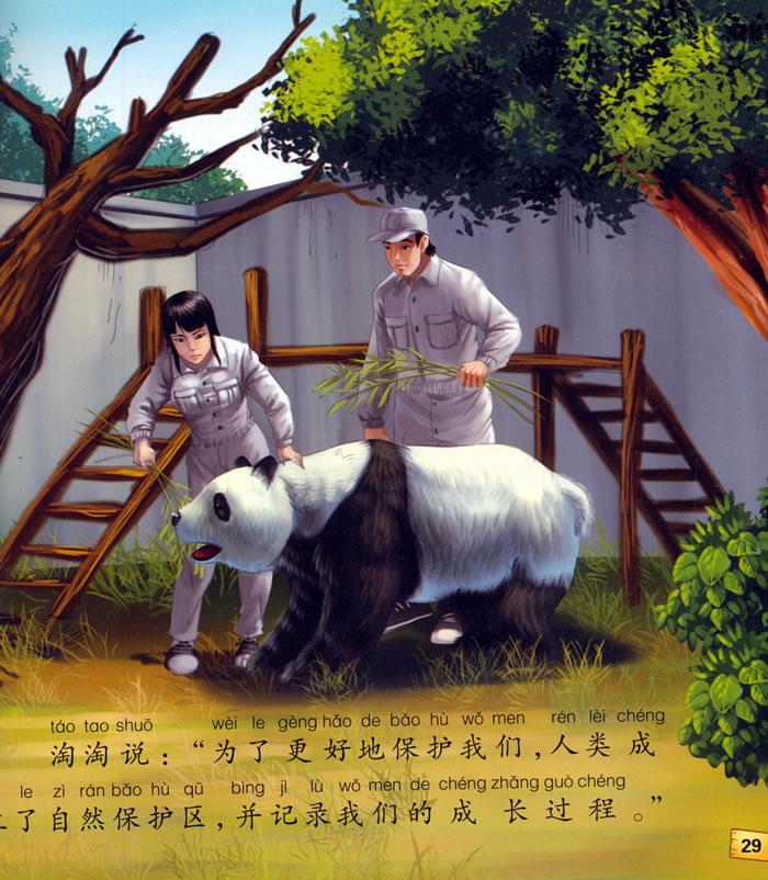 【旧书二手书八新正版】3d动物故事书:珍稀国宝 * 成长之路 崔钟雷