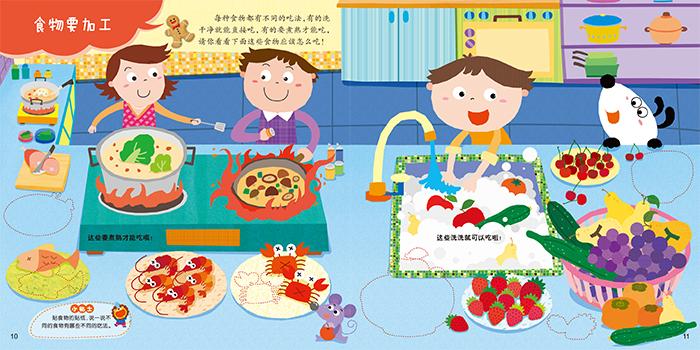 幼儿安全贴纸游戏书 健康饮食
