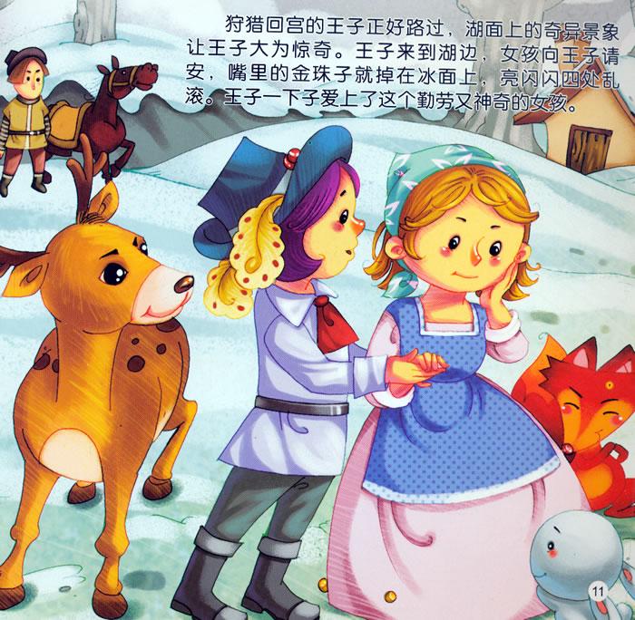 本书包括两个故事:《森林里的三个小矮人》和《小红帽