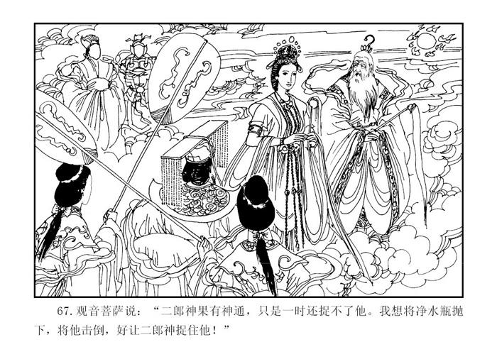 《西游记》收藏版(套装共60册)  1 石猴出世   2 孙悟空求道   3 龙官