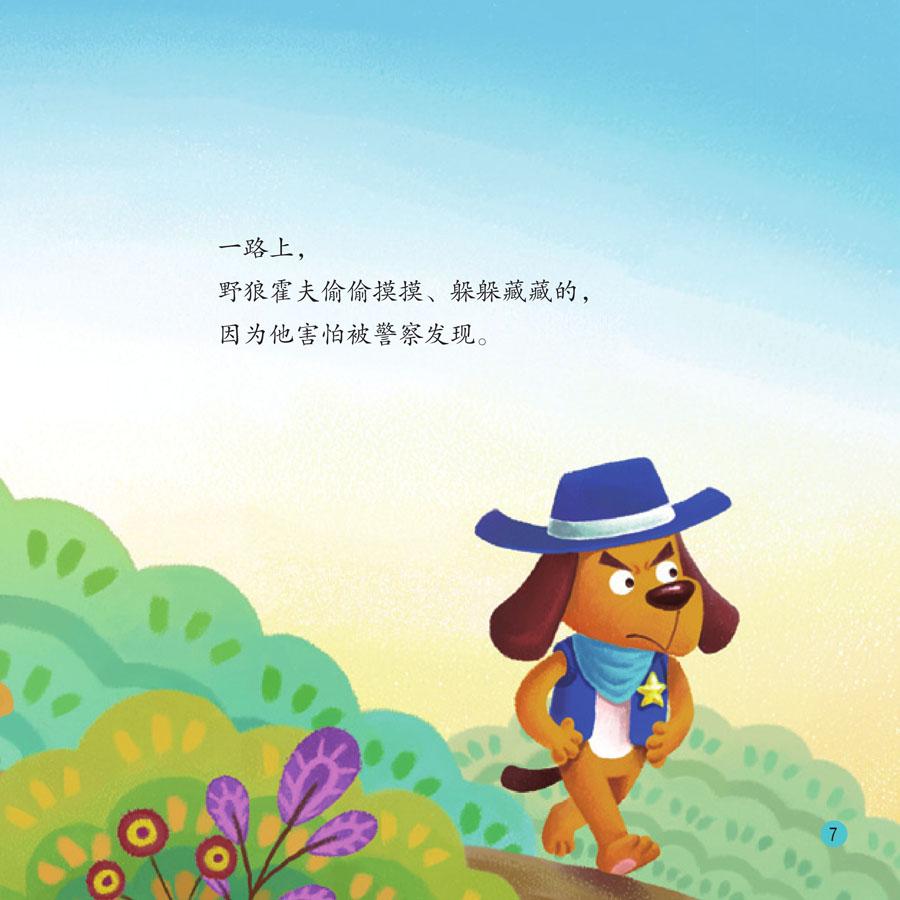 亲子成语童话绘本第二辑26/启明星童书馆让孩子借由故事了解成语中