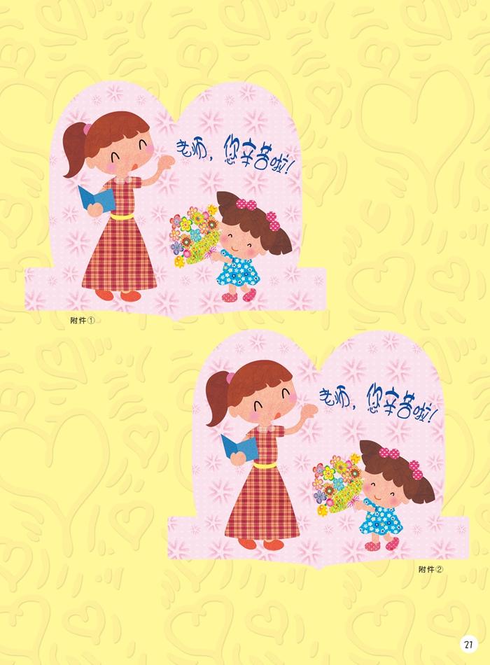 《《儿童diy立体手工贺卡》感恩老师》(联智文化.)