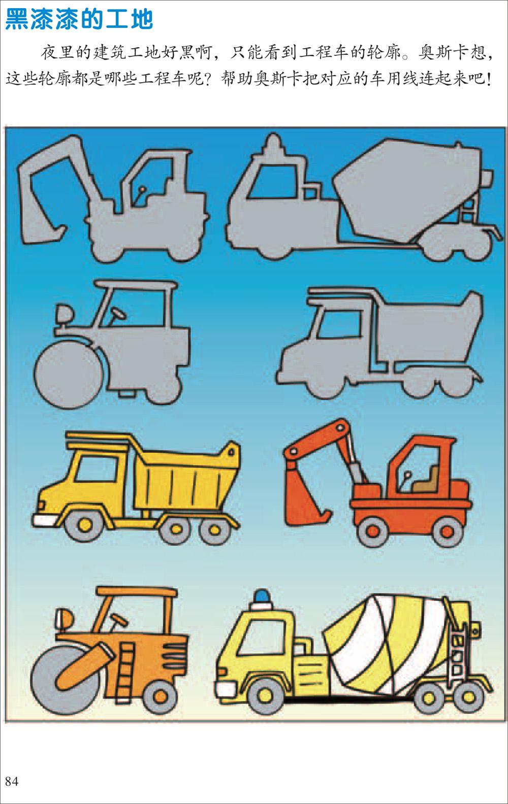 火车呜呜呜   生日聚会   参观消防队   动物园真有趣   建筑工地大