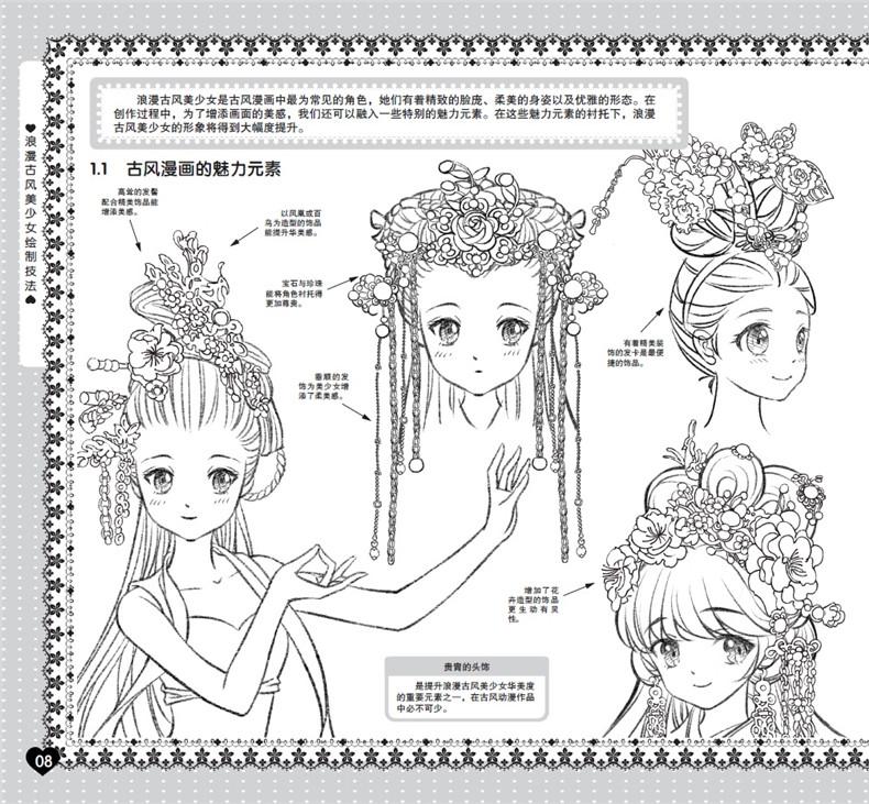 浪漫古风美少女绘制技法 蜜桃老师绘 9787122244628