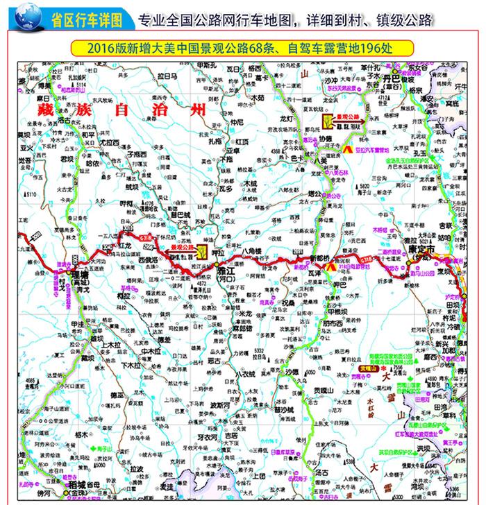 中国高速公路地图及城乡公路网里程地图集 2016版 地图册 超大详查