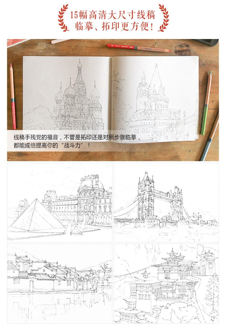 水彩建筑绘