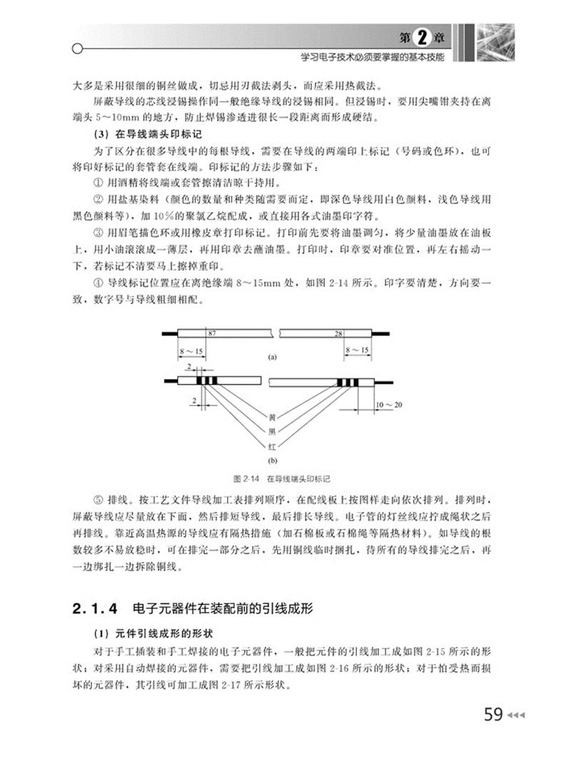 第1章学习电子技术必须要知道的基础知识1 1.1学习电子技术必须要懂的几个概念2 1.1.1电流2 1.1.2电位和电压3 1.1.3电功和电功率6 1.2学习电子技术*得力的仪器万用表9 1.2.1指针式万用表的使用方法9 1.2.2数字式万用表的使用方法13 1.3认识*常用的电子元器件15 1.3.1电阻器和电位器的认识15 1.