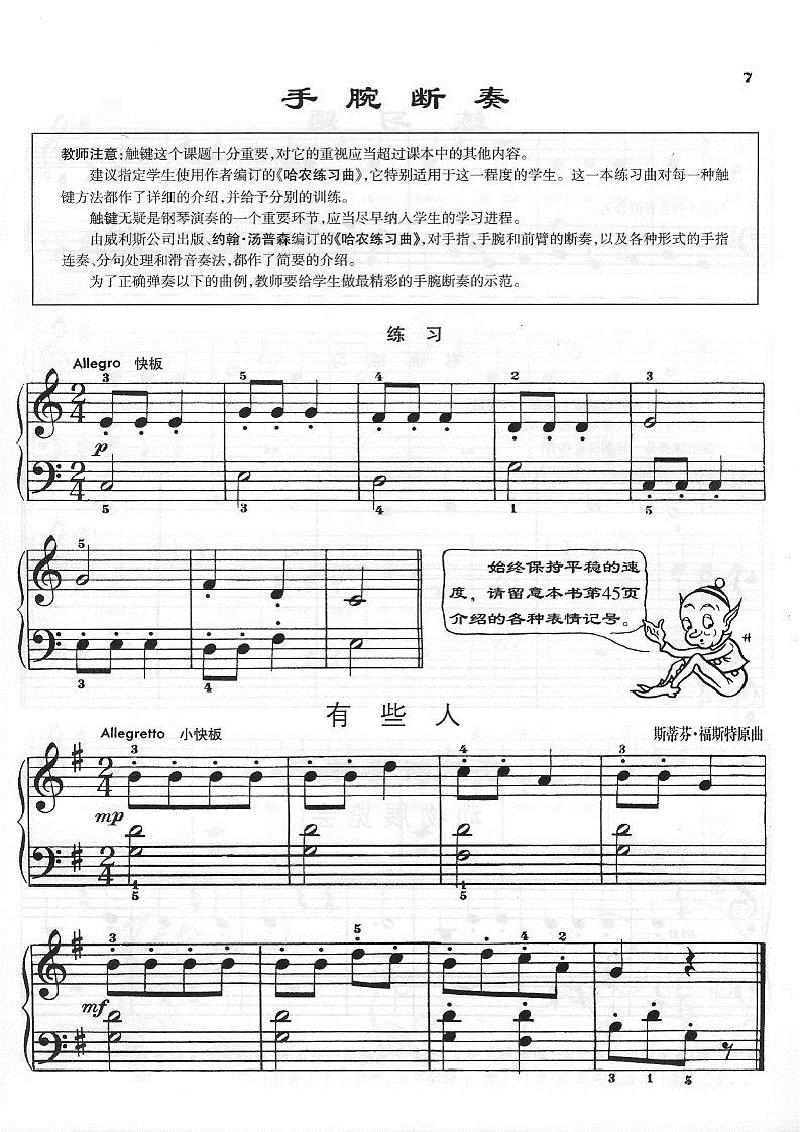 约翰汤普森简易钢琴教程(3)(原版引进)图片