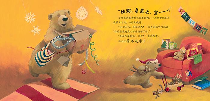 暖房子经典绘本系列 第八辑 奇妙篇:圣诞节到了吗 (英)简·查普曼