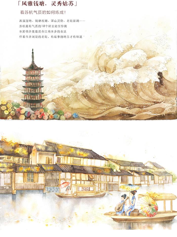 飞乐鸟的手绘旅行笔记:苏州,杭州