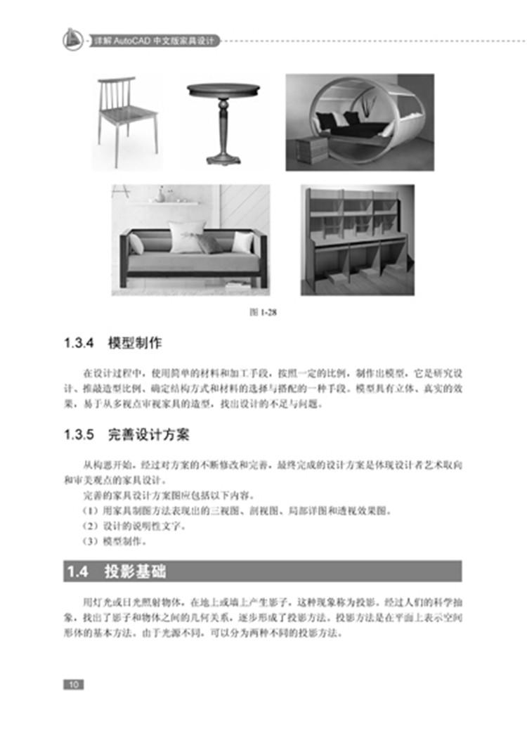 1.3 沙发的工艺组成 422  12.2 绘制单人沙发423  12.2.
