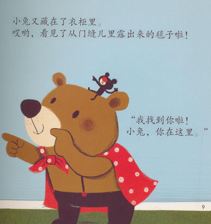 幼儿园区角绘本书 小班10 小兔的毯子