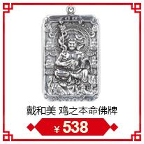 DELLA-BELLA/戴和美 S925银精雕属相鸡之本命佛,不动尊菩萨佛牌 吊坠(尺寸约41*30*4mm)