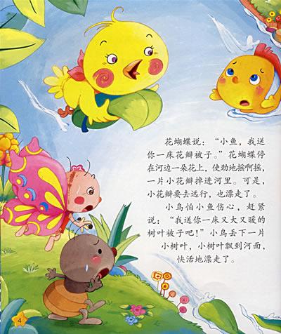 重复阅读:一个童话故事