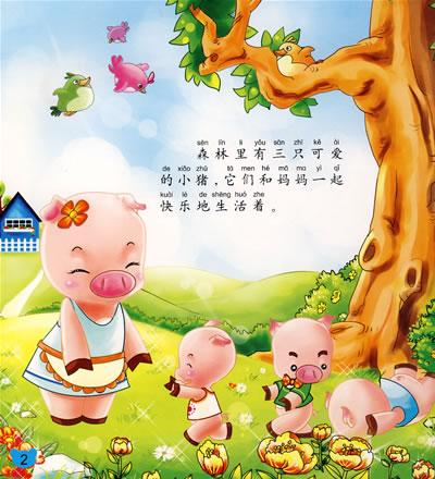 三只小猪盖房子的故事用什么背景音乐比较好图片