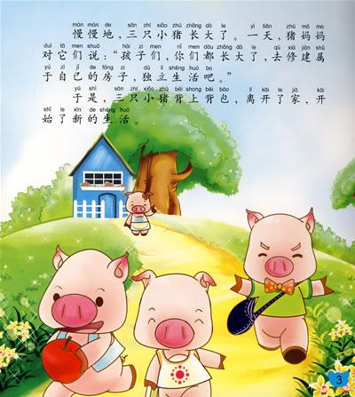 三只小猪(精品童话)图片