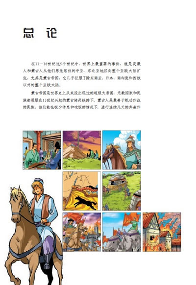 我的第一本世界历史知识漫画书6:蒙古大帝国(漫画版)