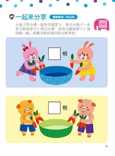 4岁(上)——畅销韩国 科学分级 贴心家长指导=天才数学宝宝