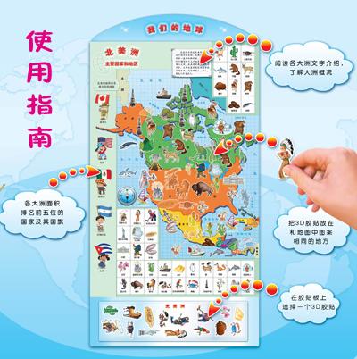 动手认世界-3d儿童地图册