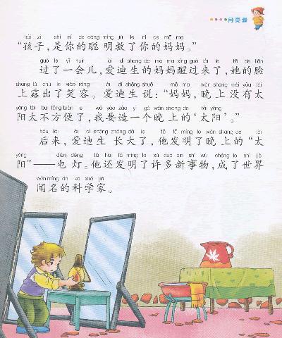 中国儿童早期阅读计划(亲子馆):亲亲宝贝睡前故事