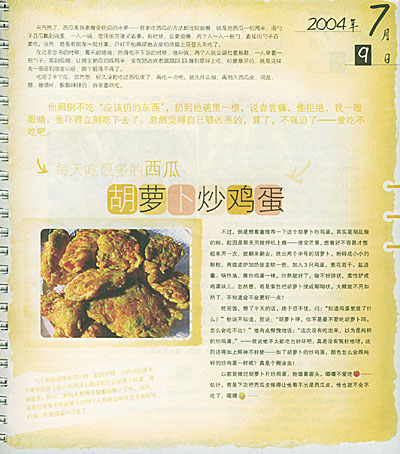 梅子的写食日记(恋人食谱 温情煮意)图片