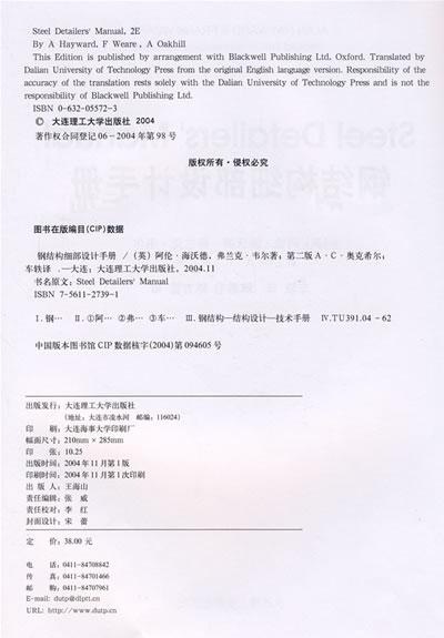 钢结构细部设计手册(第二版)