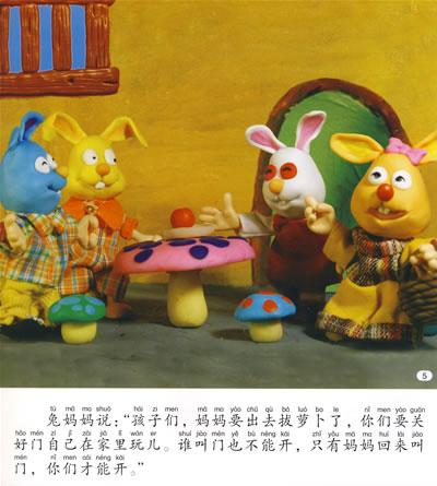 小宝宝彩泥经典故事丛书:小兔乖乖 小熊请客 龟兔赛跑