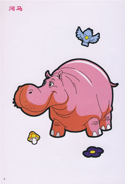 趣趣涂色系列——动物森林