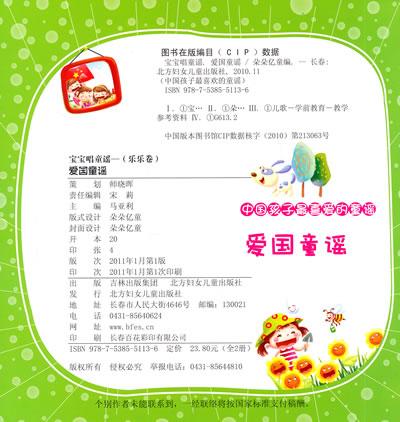 童书 中国儿童文学 童谣/儿歌 宝宝唱童谣--(乐乐卷)爱国童谣  目  录