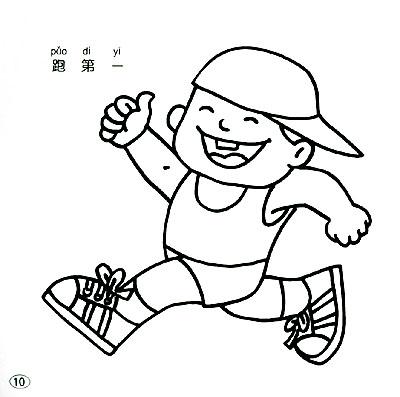 儿童快乐学画(影子画)价格